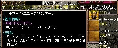 ギルド紋章パケ3