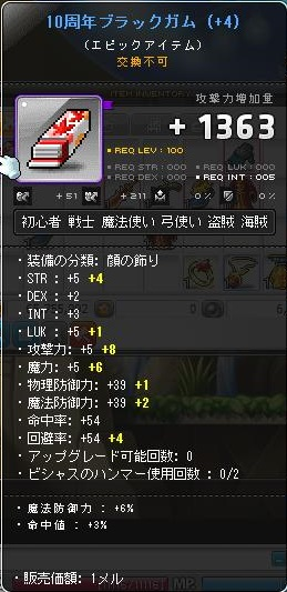 Maple11612a.jpg
