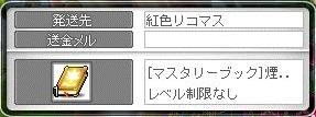 Maple11630a.jpg