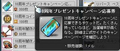 Maple11633a.jpg