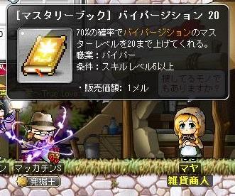 Maple11643a.jpg