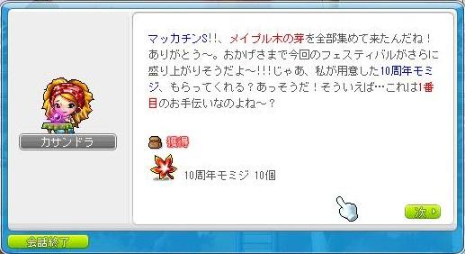 Maple11647a.jpg