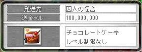 Maple11708a.jpg