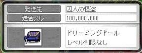 Maple11712a.jpg