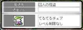 Maple11780a.jpg