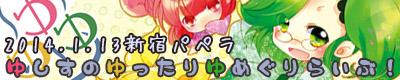 yushisu_bana05.jpg