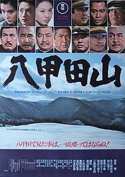 高倉健「八甲田山」劇場用映画ポスタ-③ B2