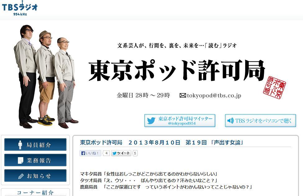 tokyopod0810.jpg