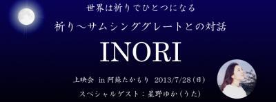 高森 祈り上映会_convert_20130702140243