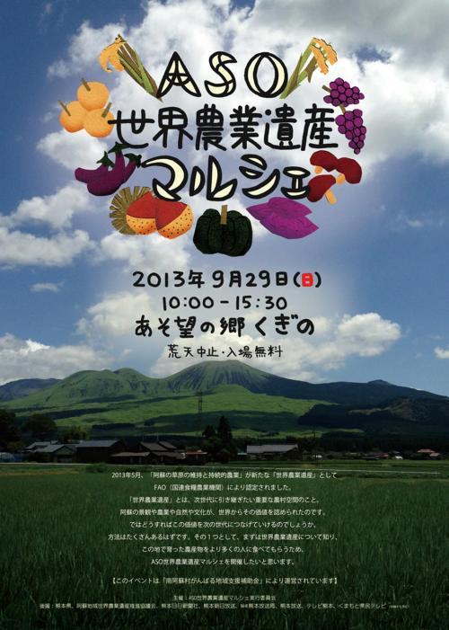 世界農業遺産マルシェ_convert_20130913025937