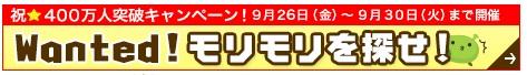 げん玉400万人top