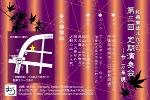 2013定演ビラ_convert_20130908184051