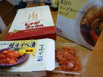 俊の北海道土産