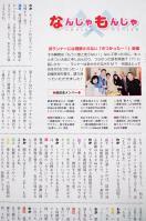 BL130329若ちゃん新聞1IMGP1579
