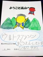BL130610飛騨高山記念品3RIMG0071