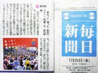 BL130817新聞記事2RIMG0632