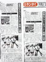 BL130817新聞記事3RIMG0621