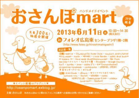 おさんぽmart5