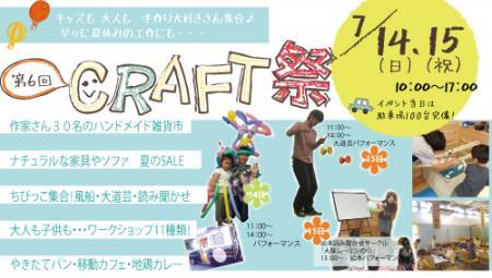 第6回ミヤカグCRAFT祭