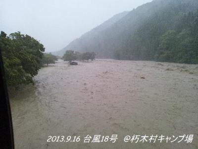 台風18号@朽木村キャンプ場