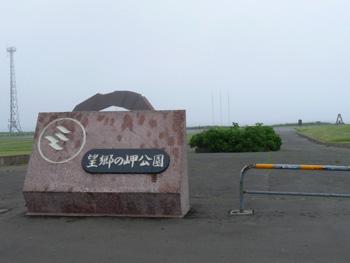 北海道36