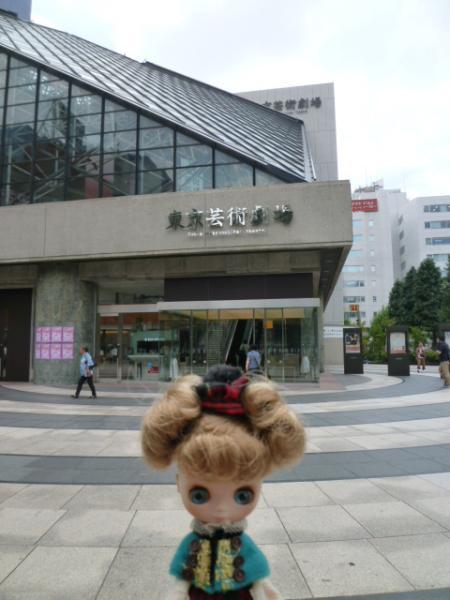 東京芸術劇場♪