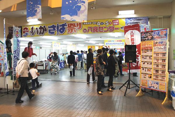 イカさば2014-1