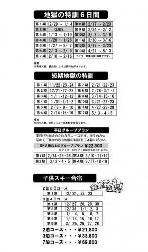 2014スクールスケジュール