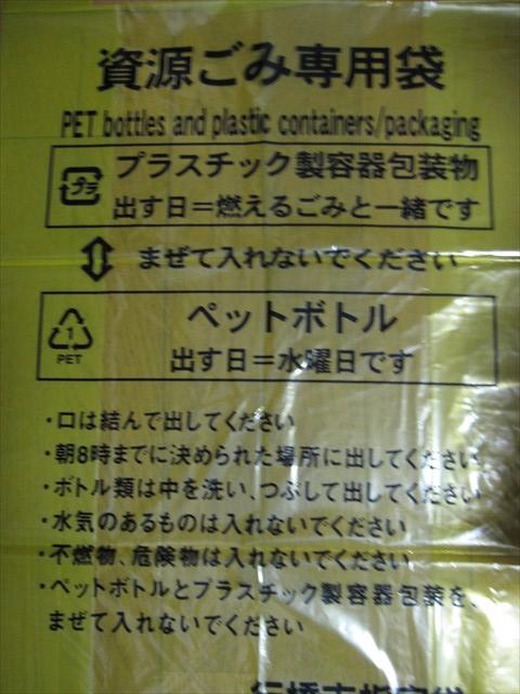 資源ごみ専用ゴミ袋