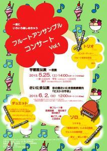 フルートアンサンブルコンサート 表4(1)
