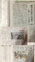 20130729下野新聞