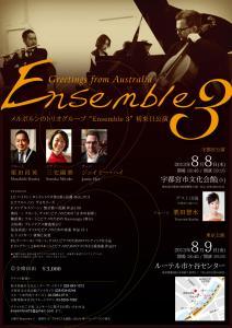 japan_flyer_01_web_20130806184559852.jpg