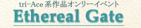 ethereal-banner.jpg