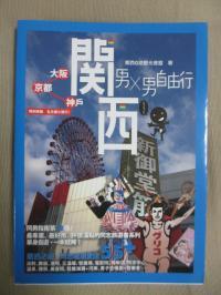 ゲイ用「関西旅行ガイド」