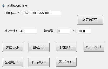seedlist_20130726105224.png