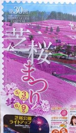 芝桜ポスター_convert_20130508165038