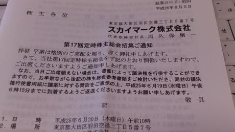 株主総会_convert_20130610151010