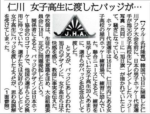9月20日産経 仁川