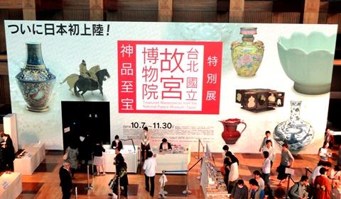 台北故宮博物院展02