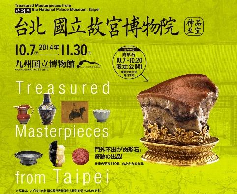 台北故宮博物院展01