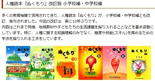 市人権教育研究会 副読本「ぬくもり」