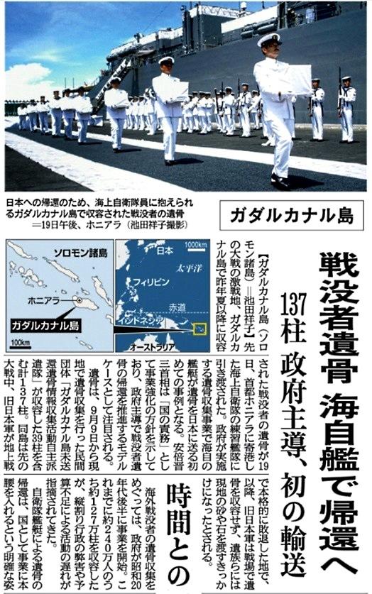 9月20日 産経新聞 戦没者遺骨 海自艦で帰還へ