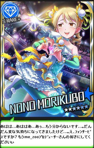 0531sr+morikubo.jpg