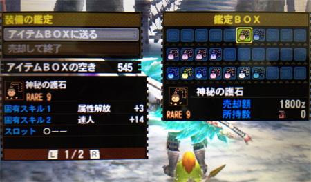 【MH4】護石錬金で出来た神秘の護石の性能がヤバすぎる!