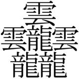 kanji001.jpg