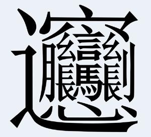 kanji002.jpg