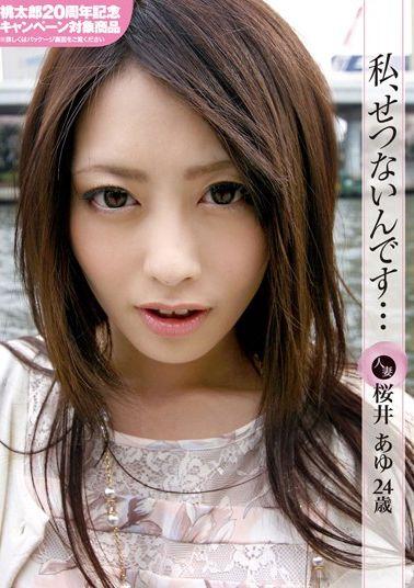 【独占】【新作】私、せつないんです…人妻 桜井あゆ 24歳