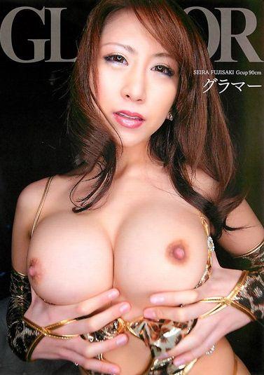 グラマー Gcup90cm 藤咲セイラ