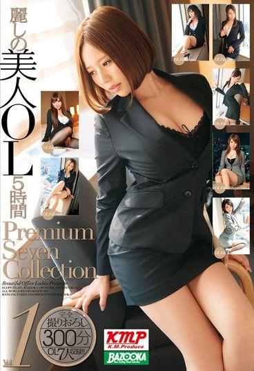 麗しの美人OL 5時間 Premium Seven Collection Vol.1