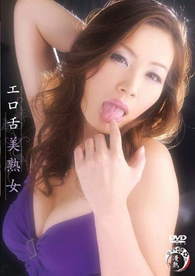 エロ舌美熟女